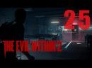 Помогли Сайксу!! ➤ The Evil Within 2 25