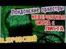 Невероятная читка с листа Юровский о работе английских и русских оркестров artvlog