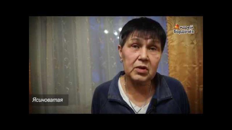 Мои два сына пошли защищать Донбасс от фашизма. Жительница Ясиноватой.