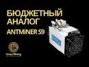 Обзор Whatsminer M3 11th. Дешевый аналог Antminer S9