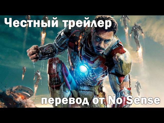 Честный трейлер Железный Человек 3 [No Sense озвучка]