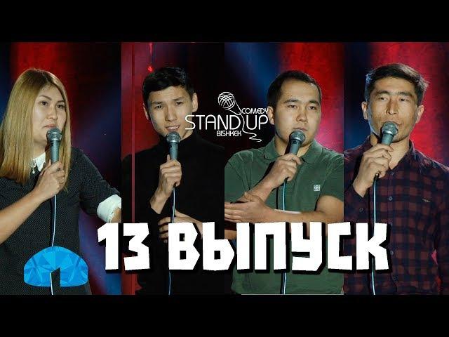 Тринадцатый выпуск Stand up comedy Bishkek на телеканале КТРК (Концерт НА СТАРТЕ)