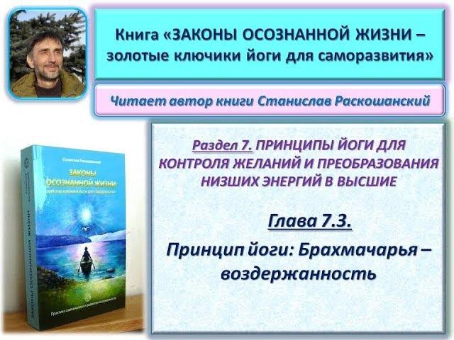 Книга ЗАКОНЫ ОСОЗНАННОЙ ЖИЗНИ. Глава 7.3. Читает автор книги - Станислав Раскошан...