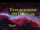 АСТРОПРОГНОЗ 2018 ОСНОВНЫЕ ТЕНДЕНЦИИ КРИЗИС ФИНАНСОВ