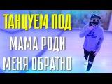 Танец под ATL – Обратно (Танцующий Чувак) Мама, роди меня обратно танец