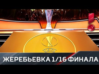 Лига Европы 2017/18. Результаты жеребьёвки 1/16 финала