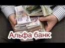 КАК Я ВЗЯЛ КРЕДИТ И ПОПАЛ НА 500,000 рублей! ВЕСЁЛАЯ ИСТОРИЯ!