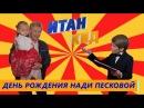 День рождения дочки Пескова и Навки. Стас Михайлов с детьми. Юдашкин. Итан Кид 5