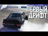 FORZA MOTORSPORT 7 - ПЕРВЫЙ ДРИФТ!