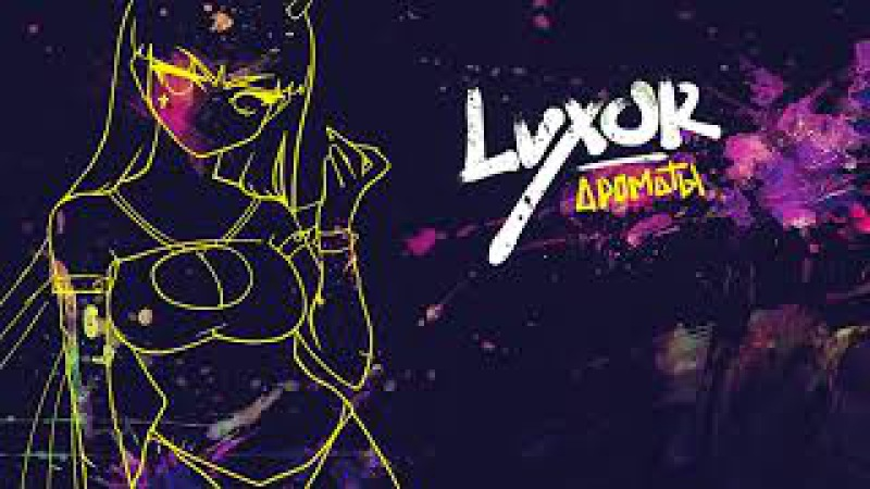 Luxor - Ароматы (official audio)
