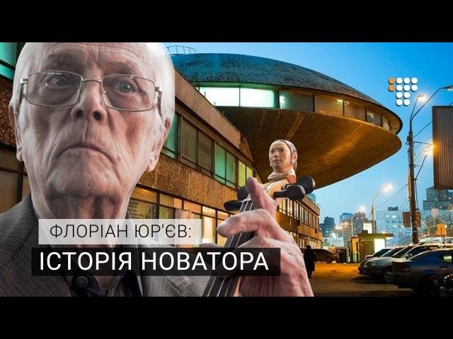 Флоріан Юр'єв: історія новатора