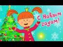 Жила-была Царевна - С Новым годом! Новогодние мультики и песни для всей семьи - Се ...