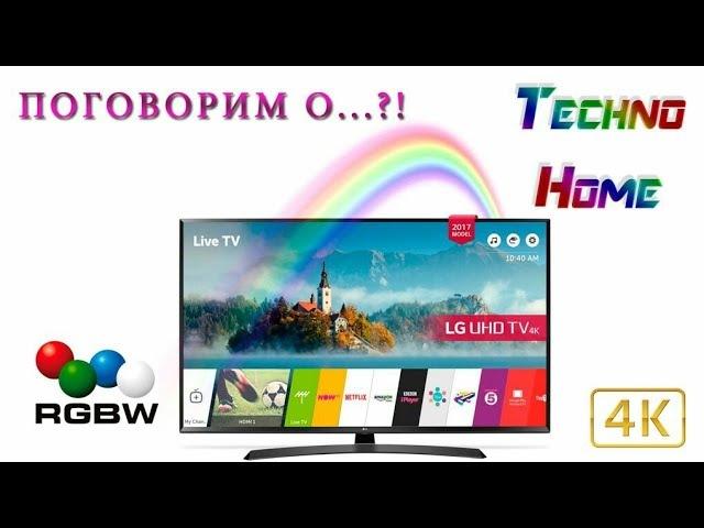 Поговорим О?! Почему RGBW хуже на LG и 4K дешевым не бывает? 2880x2160p не 4K, а обман!