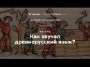 АУДИО. Как звучал древнерусский язык? • Подкаст Arzamas о русском языке • s01e01