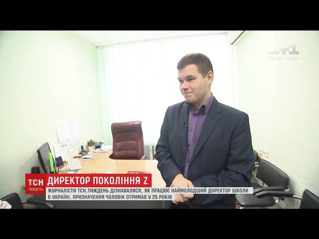 ТСН.Тиждень дізнався, як працює наймолодший директор школи в Україні
