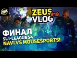 ZEUS VLOG #19: ФИНАЛ SL I-LEAGUE S4. NAVI VS MOUSESPORTS!