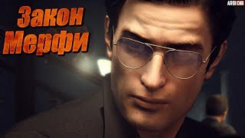 Mafia 2 Прохождение 3 - Глава 4 - Закон Мерфи