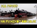 Музей Московской железной дороги на Рижском вокзале