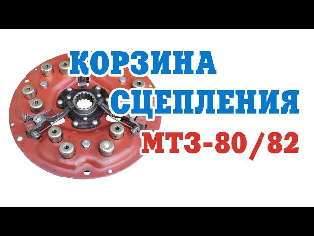 Обзор корзины сцепления МТЗ-80, МТЗ-82 муфта Д-240, Д-243 70-1601090-А