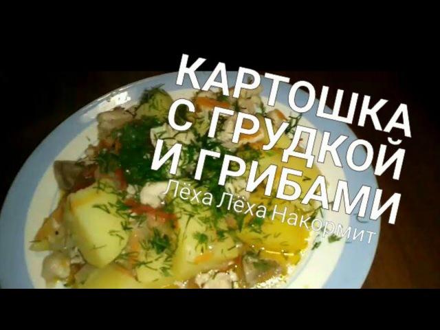 Картошка тушёная с куриной грудкой. Лёха Лёха Накормит💪