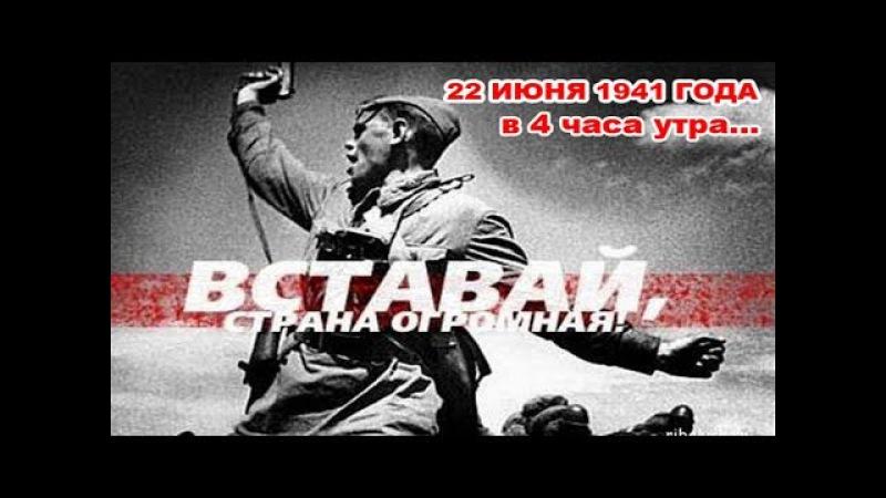 МАРИЯ ЛОНДОН 22 ИЮНЯ В 1941 ГОДА В СОВЕТСКИЙ СОЮЗ ПРИШЛА БЕДА