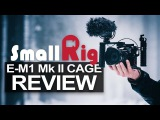Improve Your Cinematography - SmallRig E-M1 Mark II Cage Review
