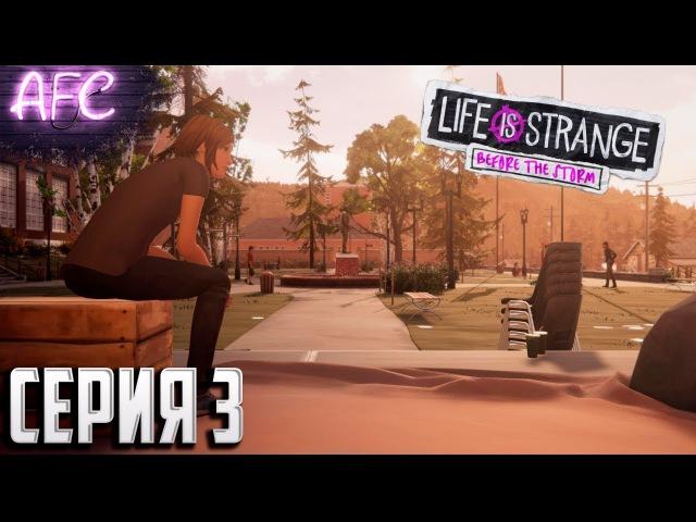 Life Is Strange Before the Storm. Эпизод 1 Пробуждение ➪ Серия 3 ➪ Перед уроками