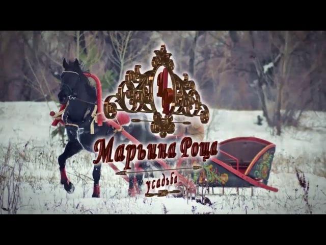 Марьина роща в Чернолучье