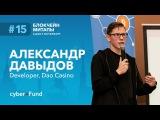 Использование открытых данных блокчейн-систем Александр Давыдов