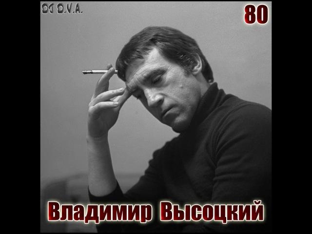 DJ D.V.A. - Владимир Высоцкий - 80