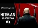 [Прохождение] | Hitman Absolution 3