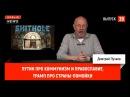 Путин про коммунизм и православие Трамп про страны помойки