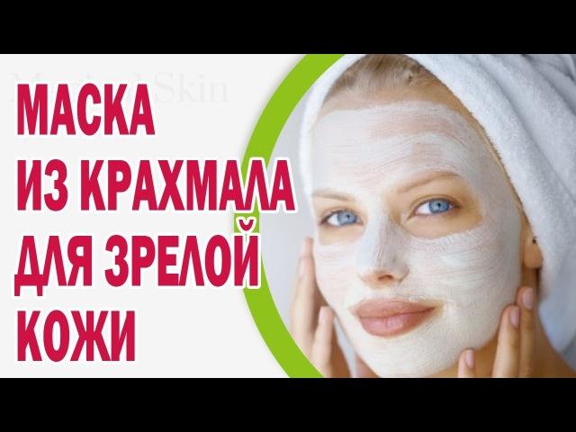 Маска для зрелой кожи лица из крахмала