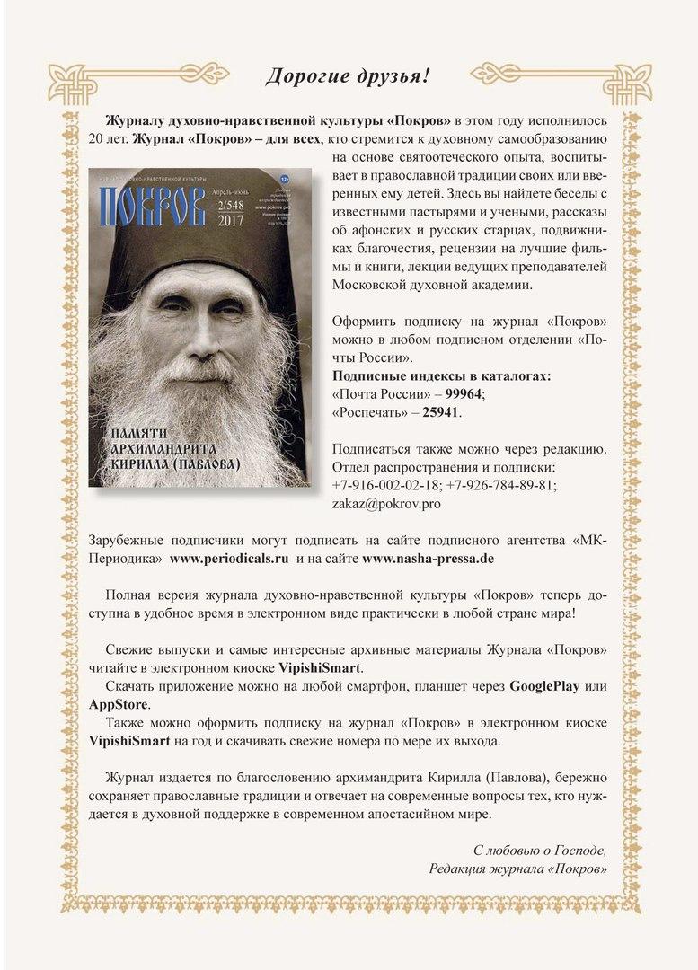 Приглашаем подписаться на журнал о духовно-нравственной культуры «Покров»