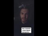 Максим Мацышин: Как я провел новогодние праздники Instagram Stories 11.01.2018