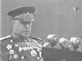 Речь Жукова на параде Победы 1945 г