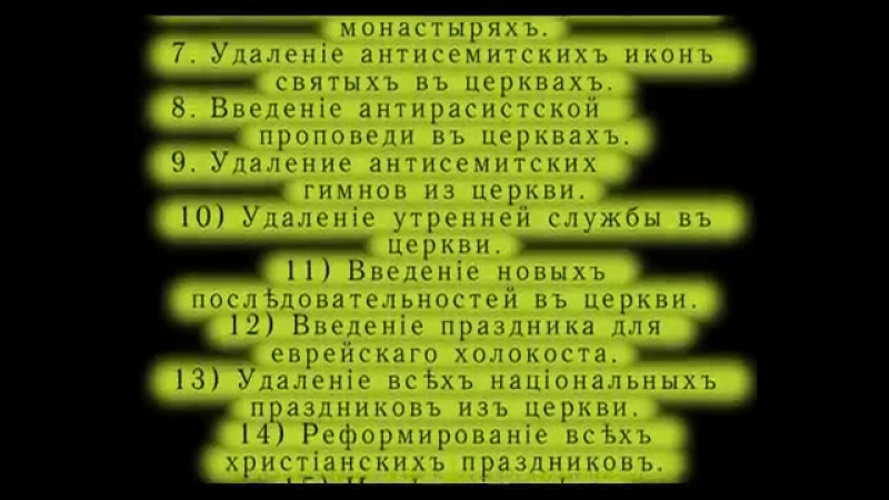 АНАКСИОС ! КИРИЛКА ГУНДЯЕВ - КОЗЛИЩЕ АНТИХРИСТА