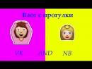 Влог с прогулки Жрачный влог Почему Вероника падает Настя Белова и Вероника Холоднова