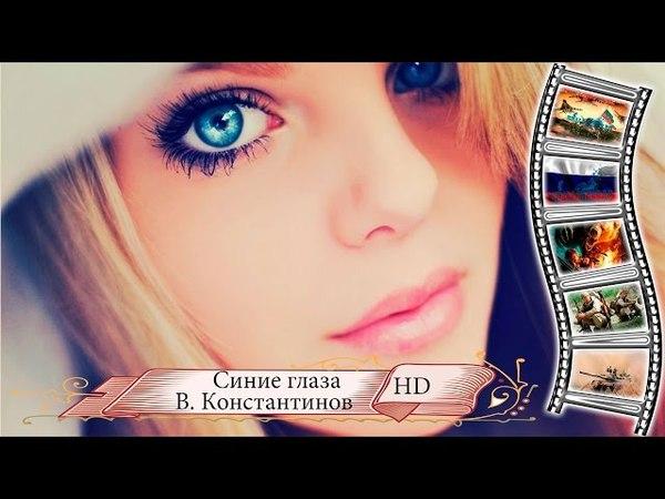 солдатские песни: Синие глаза. (В. Константинов)