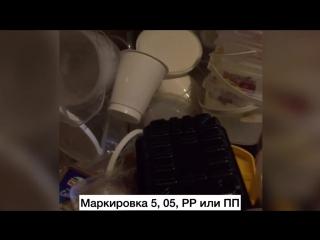 Работа на складе (сортировка пластика). Раздельный сбор