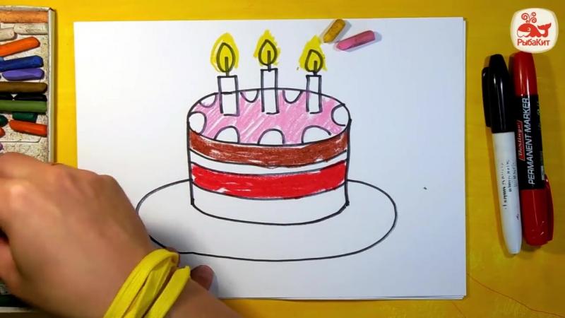Как нарисовать Торт, Урок рисования для детей от 3 лет _ Раскраска для детей