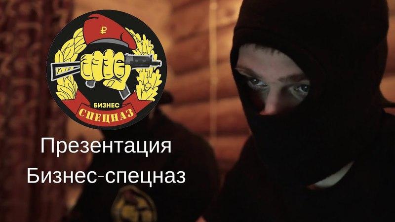 Презентация Бизнес-спецназ - Саратов
