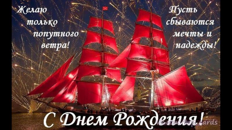 С днем рождения Прими море наилучших пожеланий!