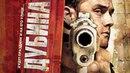 ДУБИНА /Donkey (2010) ДУБИНА, боевик, криминал, четверг, кинопоиск, фильмы , выбор, кино, приколы, ржака, топ