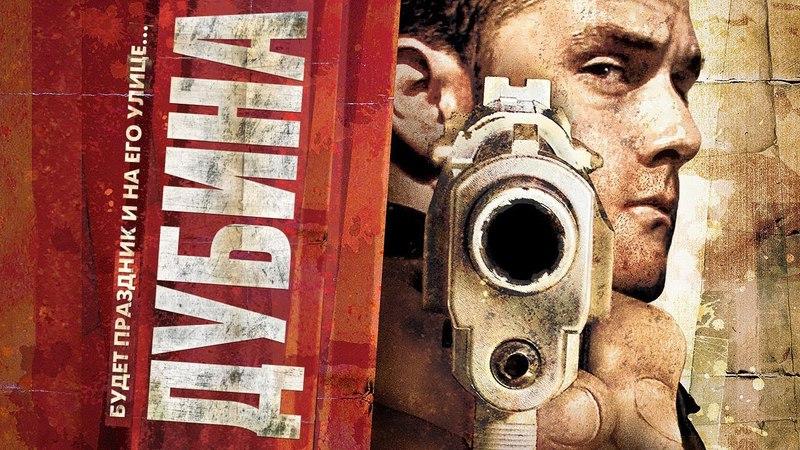 ДУБИНА /Donkey (2010) ДУБИНА, боевик, криминал, четверг, кинопоиск, фильмы ,выбор,кино, приколы, ржака, топ
