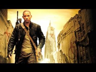 Я – легенда (I Am Legend, 2007) HD Альтернативная концовка