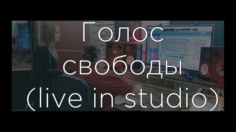 SEPTERIA - Голос Свободы (Live 2018)