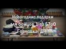 Подарки для бойцов 1-го БТрО. Горловка, ДНР.