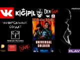 VK KGPL Фильм - Универсальный Солдат