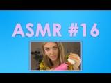 #16 ASMR ( АСМР ): Angelique - LET ME LOVE YOU!